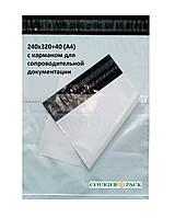 Курьерский пакет 240x320+40 (A4) с карманом для сопроводительной документации