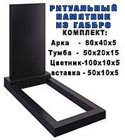 Ритуальный памятник (комплект). Купить памятник 80х40х5