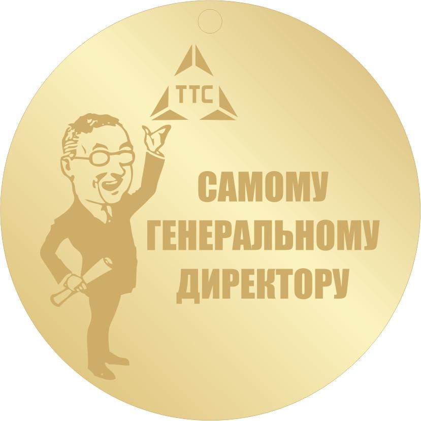 """Корпоративная медаль """"Самому генеральному директору"""""""