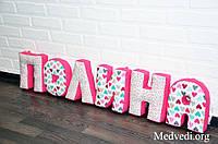 Мягкие подушки буквы имя Полина