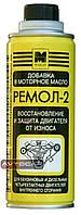 Присадка Ремол-2 в моторное масло