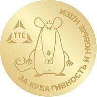 """Корпоративная медаль """"За креативность и новые идеи"""""""