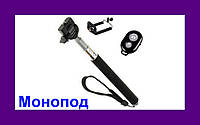 Монопод для селфи телескопический LP Z07-1 для телефонов и фотоаппаратов!Акция