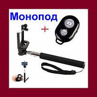 Монопод для селфи телескопический LP Z07-1 для телефонов и фотоаппаратов