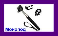 Монопод для селфи телескопический LP Z07-1 для телефонов и фотоаппаратов!