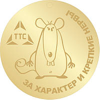 """Корпоративная медаль """"За характер и крепкие нервы"""""""