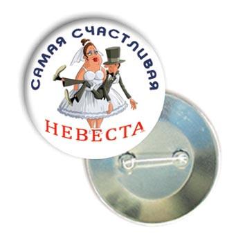 """Закатной свадебный значок круглый """"Счастливая невеста"""""""