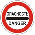 Дорожные знаки Запрещающие знаки опасность 3.43