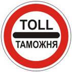 Дорожные знаки Запрещающие знаки таможня 3.40
