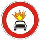 Дорожные знаки Запрещающие знаки Движение транспортных средств, перевозящих взрывчатку запрещено 3.13