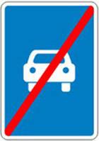 Дорожные знаки Информационно-указательные знаки Конец дороги для автомобилей 5.4