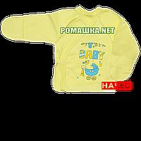 Распашонка для новорожденного р. 56 с начесом и царапками ткань ФУТЕР 100% хлопок ТМ Алекс 3177 Желтый3