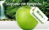 Магазин «Экология» Одесса