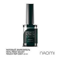 Матовый закрепитель гель лака Naomi Velvet Touch Top Coat 12мл