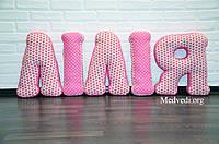 Фигурные подушки-буквы 50 см