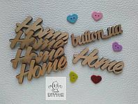 """Деревянная надпись """"home"""""""