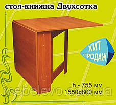 Стол книжка Двухсотка 755х1550х800мм    Альфа, фото 3