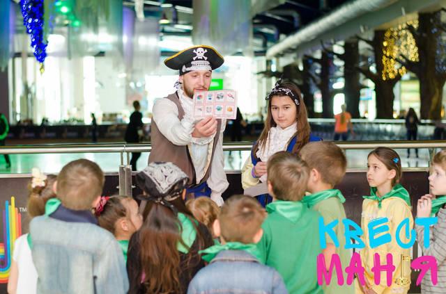 Настоящий пиратский квест для детей. 9