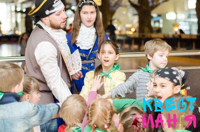 Настоящий пиратский квест для детей. 10