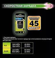 Зарядное для аккумуляторов АА, ААА, DURACELL CEF27 на 4 батарейки заряжает за 45 мин ПРОВЕРЕНО КАЧЕСТВО