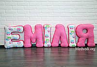 Огромные, фигурные подушки-буквы 50 см