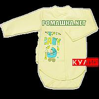 Детский боди с длинным рукавом р. 68 ткань КУЛИР 100% тонкий хлопок ТМ Алекс 3148 Желтый2