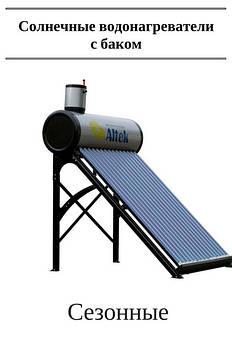 Солнечные коллектора вакуумные для нагрева воды летом с баком