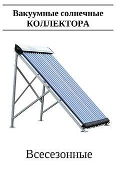 Солнечные коллектора для отопления дома и нагрева воды зимой