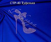 Аппликация из страз СТР-40 Туфелька