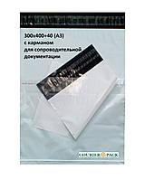 Курьерский пакет 300x400+40 (A3) с карманом для сопроводительной документации