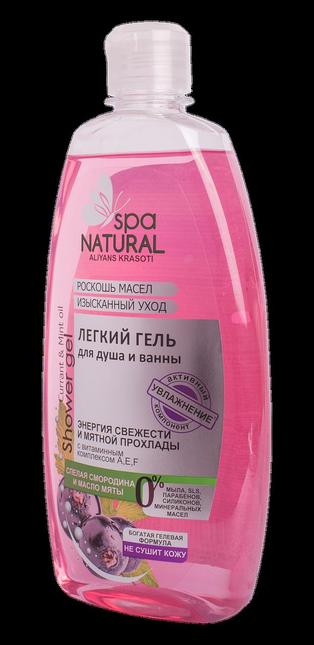 Легкий гель для душа и ванны Спелая смородина и масло мяты  МК NATURALL 500мл (2339)