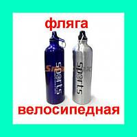 Бутылка спортивная металлическая, фляга велосипедная, для спорта, с карабином