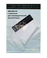 Курьерский пакет 380x400+40 мм с карманом для сопроводительной документации - от 500 шт
