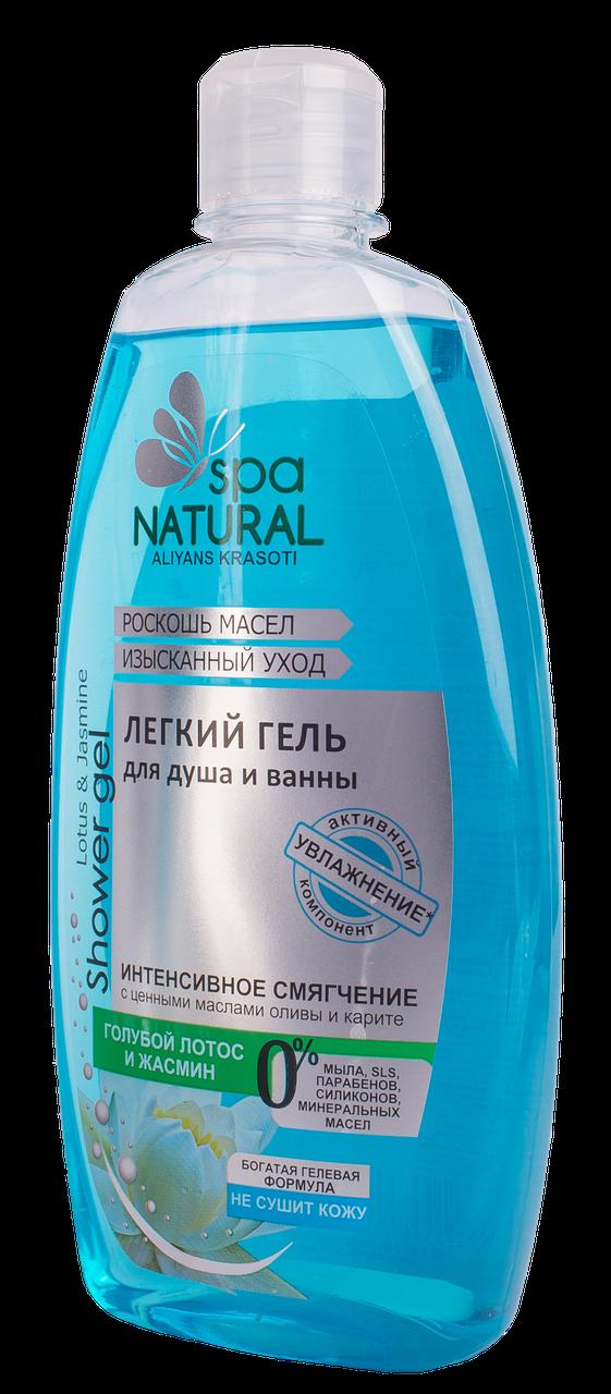 Легкий гель для душа и ванны Голубой лотос и жасмин (смягчающий) МК NATURALL 500мл (2308)