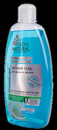Легкий гель для душа и ванны Голубой лотос и жасмин (смягчающий) МК NATURALL 500мл (2308) , фото 2