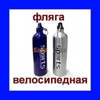Бутылка спортивная металлическая, фляга велосипедная, для спорта, с карабином!Акция