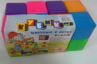 Набор кубиков цветных в сетке 16 штук