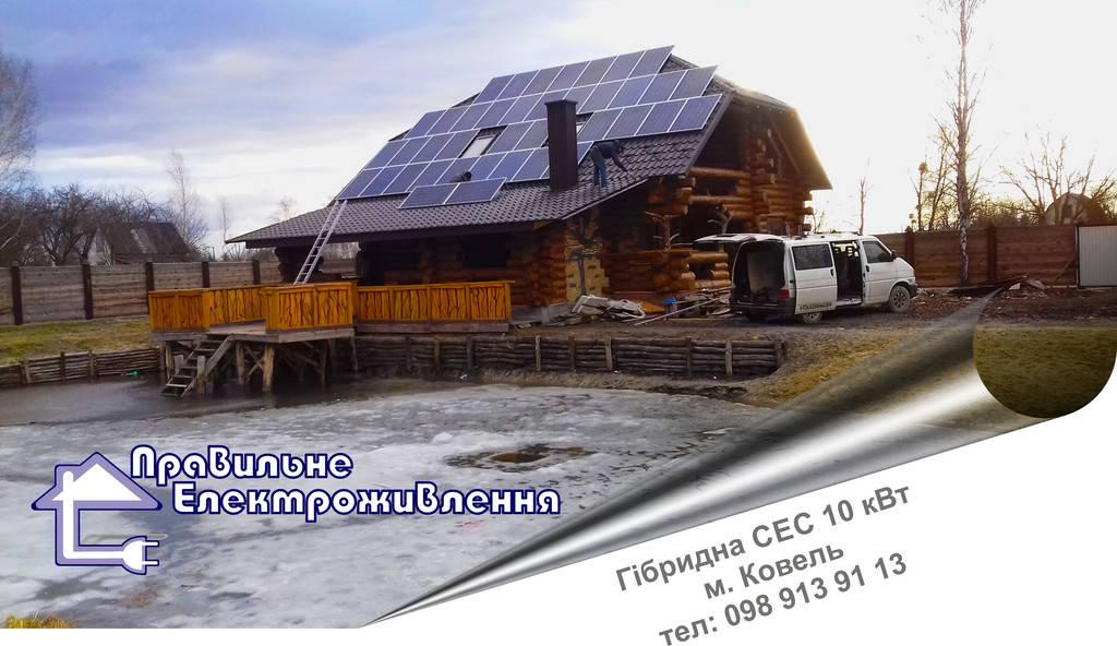 Гібридна сонячна електростанція 10 кВт м. Ковель