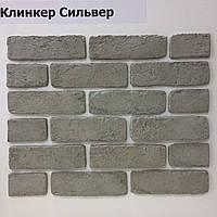 """Искусственный камень """"Клинкер"""" сильвер"""