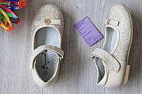 Кремовые туфли для девочки тм Том.м р.25