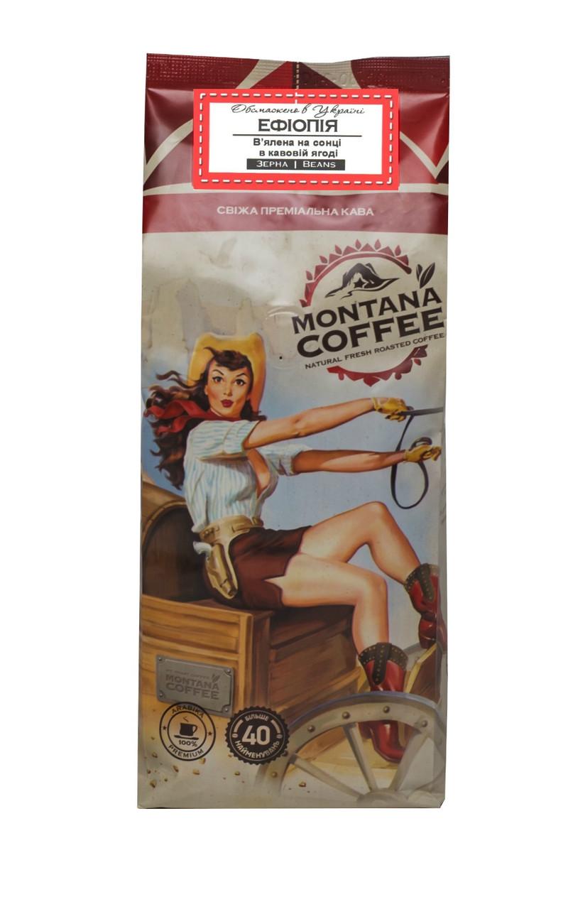 Эфиопия Natural Вяленная Montana coffee 500 г