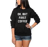 Женский Свитшот OK,BUT FIRST COFFEE