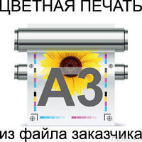 Цветная печать А3 на бумаге 130 грм