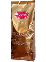 Кофе в зернах Gemini Espresso Tesoro 1 кг