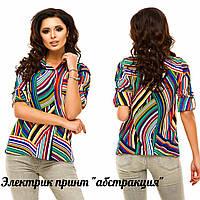 Блузка рубашка женская молодёжная Абстракция 175 анд
