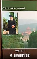 Старец Паисий Святогорец. Собрание Слов, том 6. О молитве, фото 1
