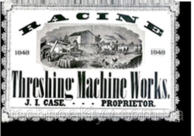 1842 ОСНОВАНИЕ КОМПАНИИ CASE Джером Инкриз Кейс (Jerome Increase Case) основал завод по производству молотилок в городе Расин, штат Висконсин, США. С помощью этих молотилок можно было обрабатывать в 10 раз больше пшеницы по сравнению с распространенным в то время ручным способом.