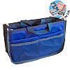 Органайзер для сумки  ORGANIZE украинский аналог Bag in Bag (синий)