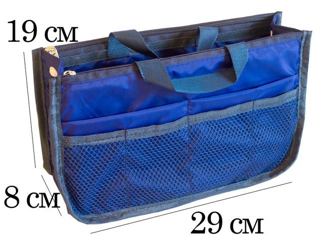 купить органайзер для сумки украина