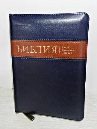 Библия, 13,5х18,5 см, темно-синяя с коричневой вставкой, фото 2